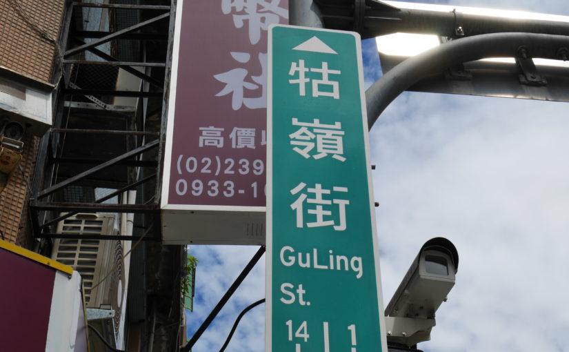 台湾映画・エドワードヤン監督『牯嶺街少年殺人事件』の牯嶺街に行った話