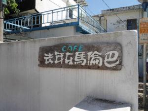 『去年マリエンバートで』と北京語で書かれたカフェの看板