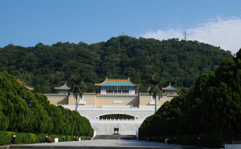 台北の故宮博物院に行った話