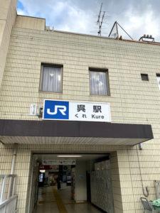 呉駅の外観