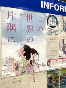 呉駅のこの世界の片隅にのポスター