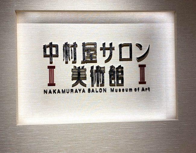 新宿の中村屋サロン美術館